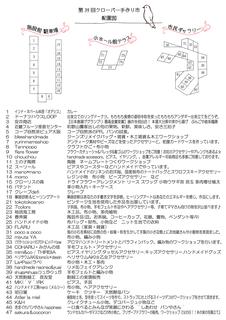 39回配置図.png