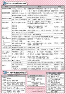 パープル社協2017うら_R.jpg